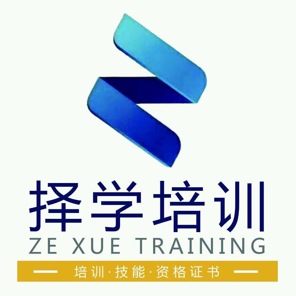 保定市择学职业培训学--高碑店logo图片