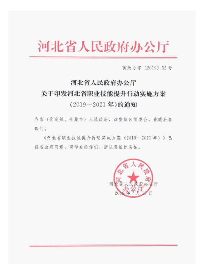 广宗县就业训练中心轮播图