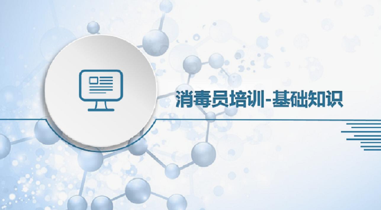 职业介绍、微生物学、流行病学、传染病学与预防医学、消毒技术