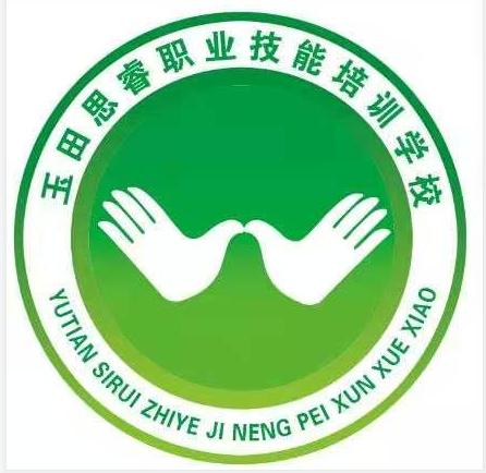 玉田县思睿职业技能培训学校logo图片